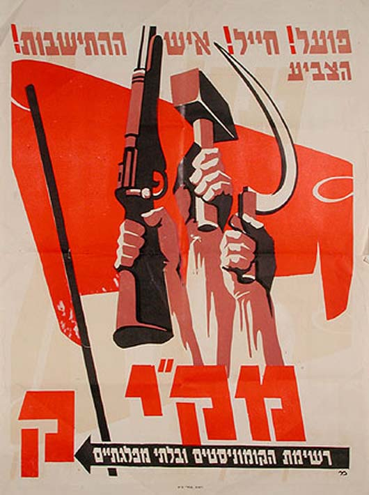 24 Israeli-Communist-Party-MAKI-Soldier-Worker-Settler-1948
