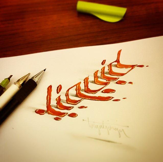 Tolga Girgin Kaligrafi (20)