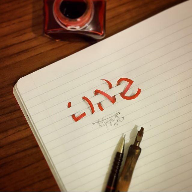 Tolga Girgin Kaligrafi (24)
